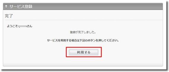 So-netブログ作成手順5