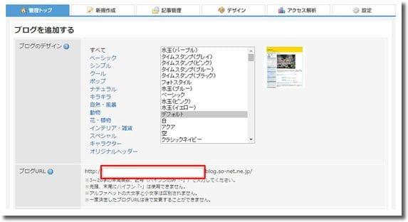 So-netブログ作成手順6