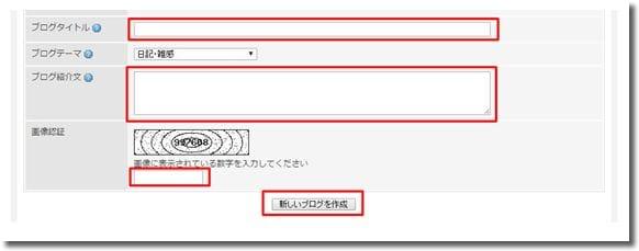 So-netブログ作成手順7