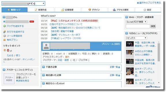So-netブログ作成手順8