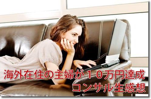 海外在住の主婦の方が月収10万円達成 コンサル生感想