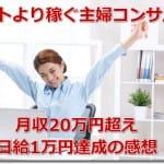 パートより稼ぐ主婦コンサル生 月収20万円超え日給1万円達成の感想