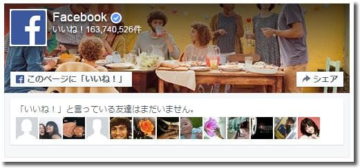 FaceBook用のブログパーツ