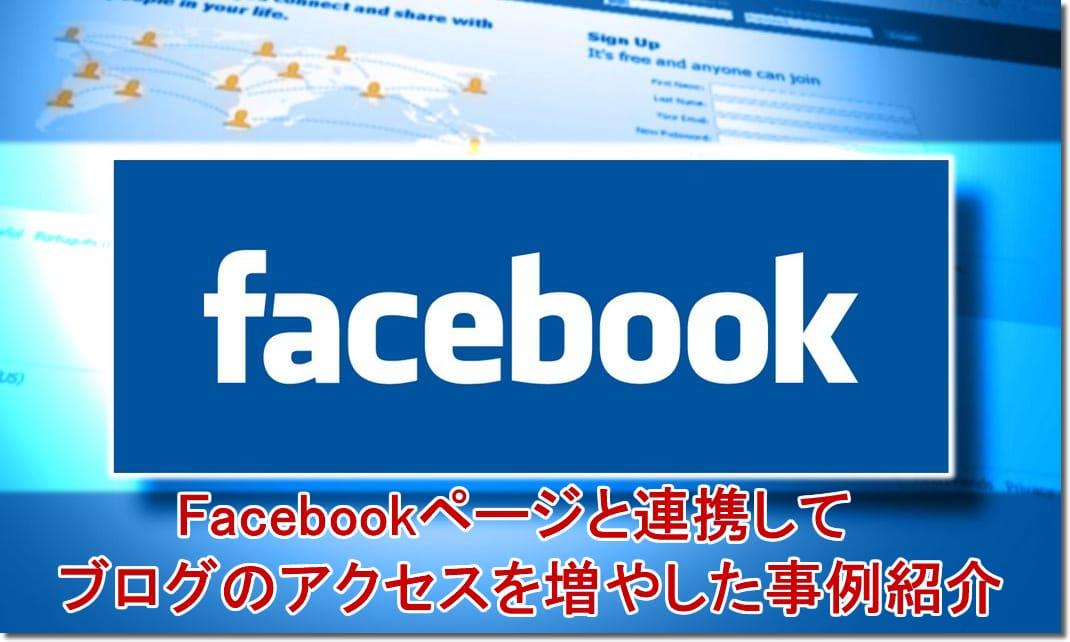 Facebookページと連携してブログのアクセスを増やした事例紹介