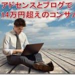 アドセンスとブログで月収14万円超えのコンサル生