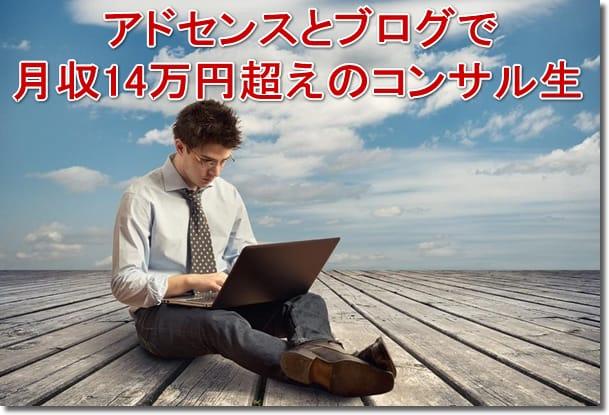 アドセンスとブログで月収14万円超えの副業コンサル生