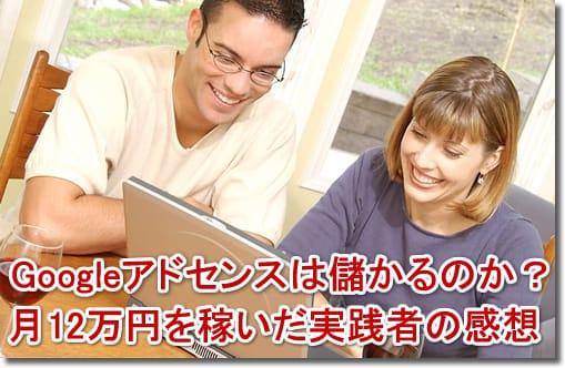 Googleアドセンスは儲かるのか?月12万円を稼いだ実践者の感想