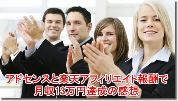 アドセンスと楽天アフィリエイト報酬で月収13万円達成の感想