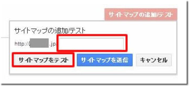 サイトマップ設定3