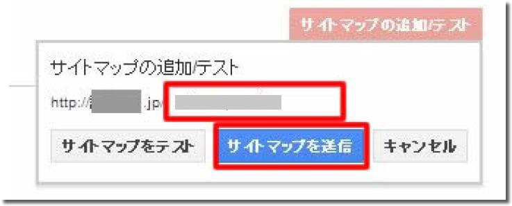 サイトマップ登録6