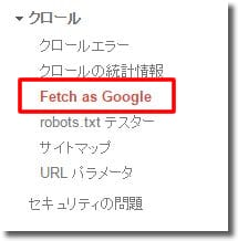 Fetch As Google1