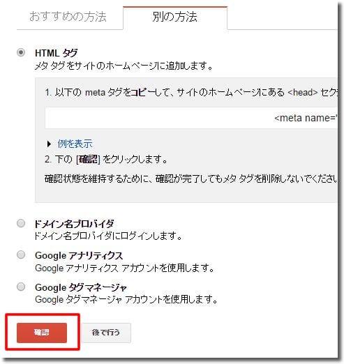 Google Search Console登録8