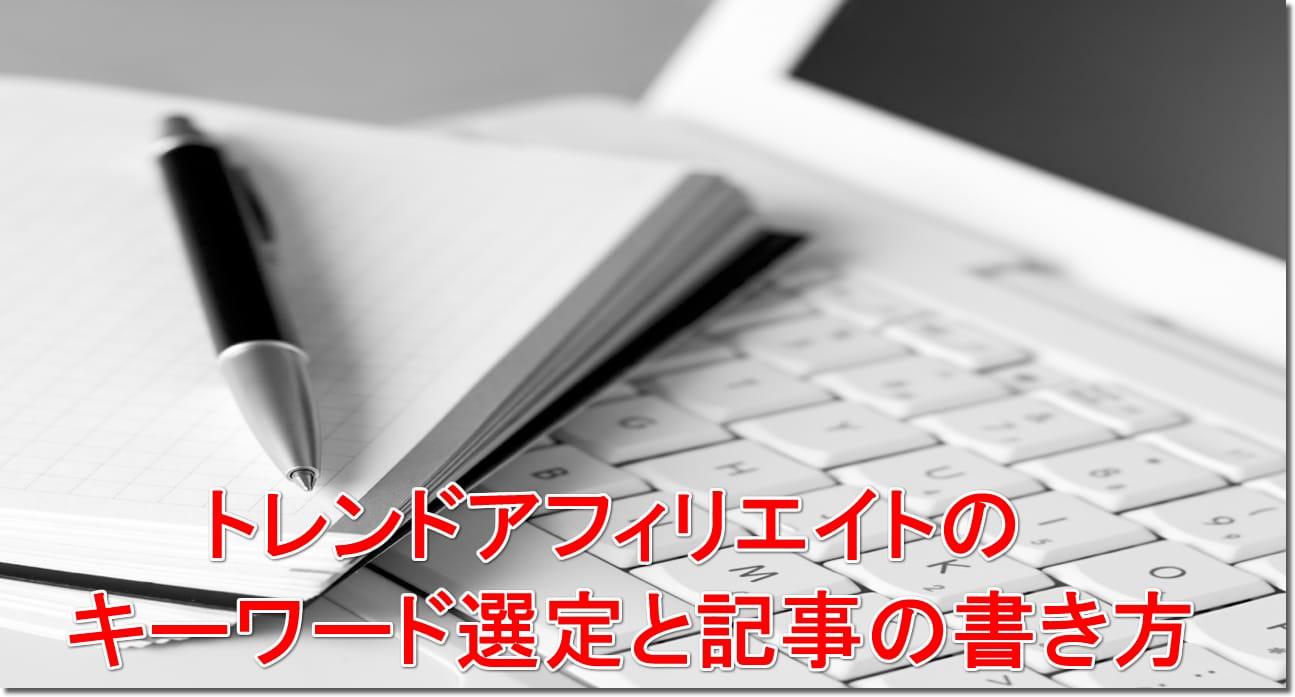 トレンドアフィリエイトのキーワード選定と記事の書き方