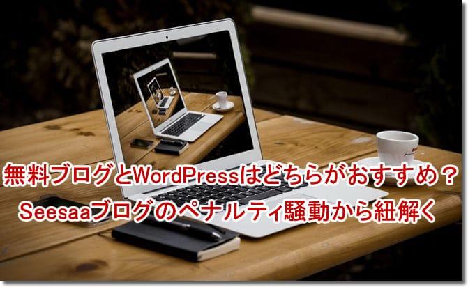 無料ブログとWordPressはどちらがおすすめ?Seesaaブログのペナルティ騒動から紐解く