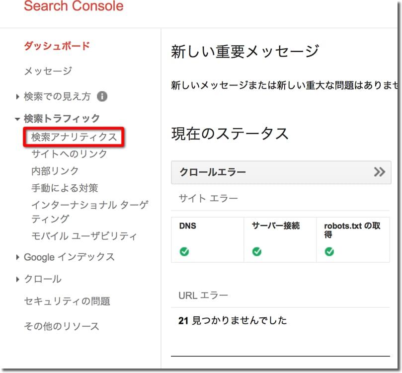 検索アナリティクスの使い方1
