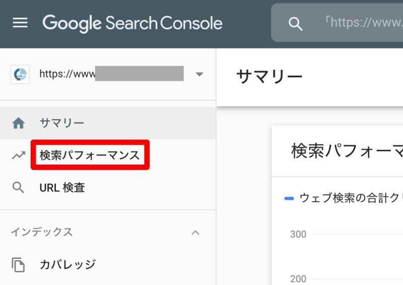 「検索パフォーマンス」をクリック