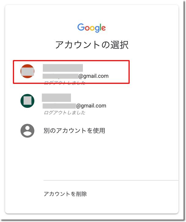 Googleアカウントへログイン