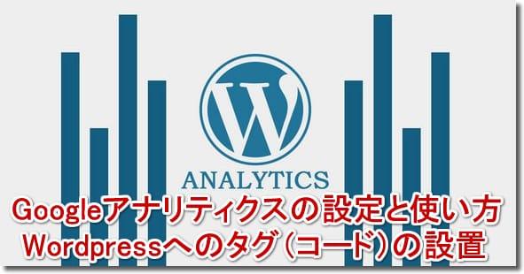 googleアナリティクスの設定と使い方 wordpressへのタグ(コード)の設置