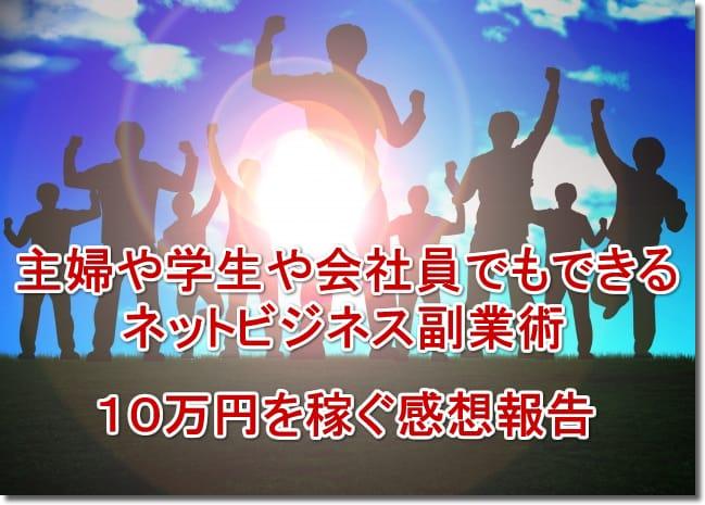 主婦や学生や会社員でもできるネットビジネス副業術 10万円を稼ぐ感想報告