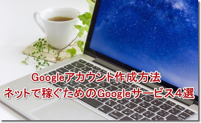 Googleアカウント作成方法とネットで稼ぐためのGoogleサービス4選