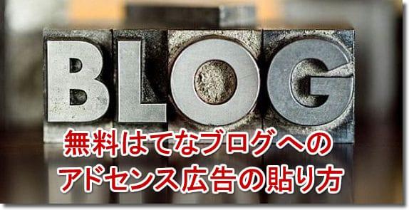 無料はてなブログへのアドセンス広告の貼り方