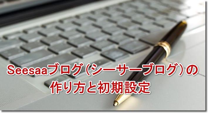 Seesaaブログ(シーサーブログ)の作り方と初期設定