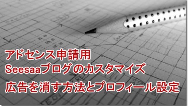 アドセンス申請用Seesaaブログのカスタマイズ