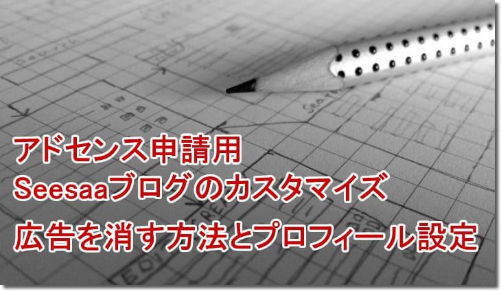 Seesaaブログのカスタマイズ 広告を消す方法とプロフィール設定【アドセンス申請用】