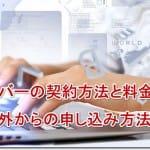 エックスサーバーの契約方法と料金支払い手順&海外からの申し込み方法