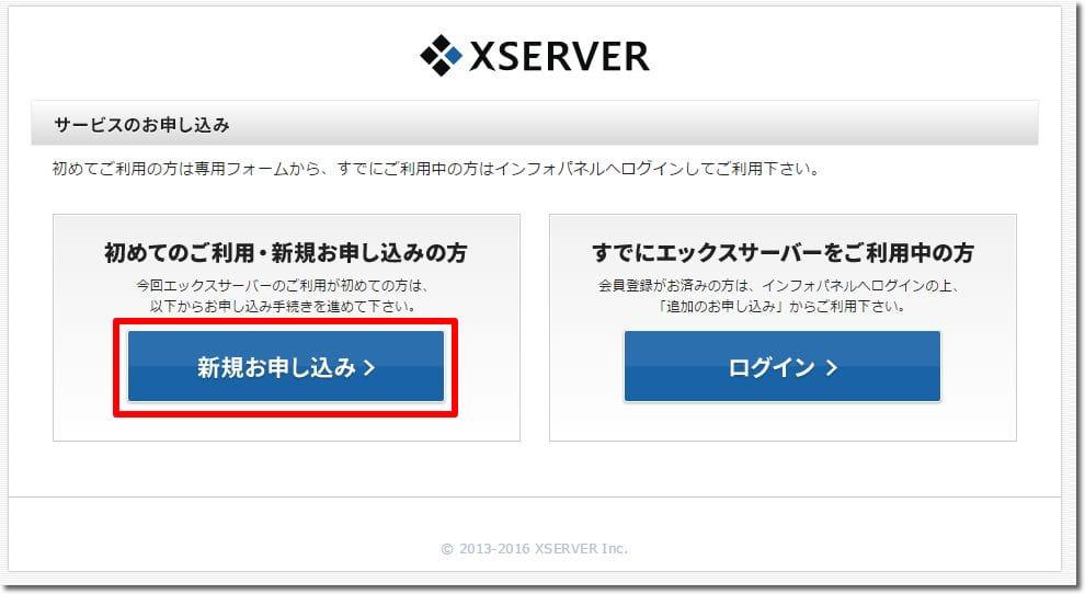 Xサーバー申し込み3