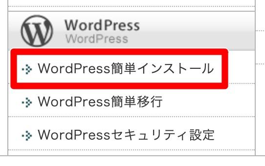 WordPress簡単インストールをクリック