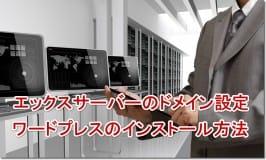 エックスサーバーのドメイン設定とワードプレスのインストール方法