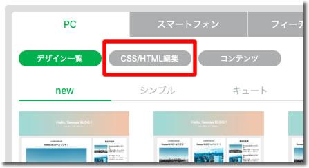 CSS/HTML編集をクリック