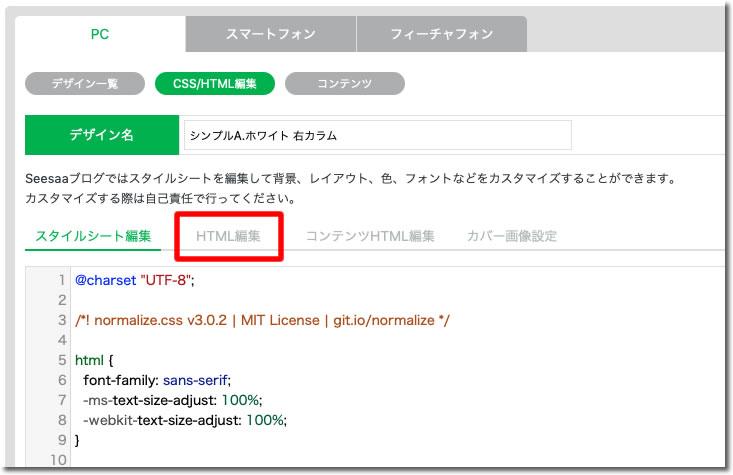 HTML編集をクリック