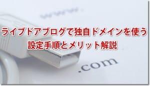 ライブドアブログで独自ドメインを使う