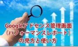 googleアドセンス管理画面(パフォーマンスレポート)の見方と使い方