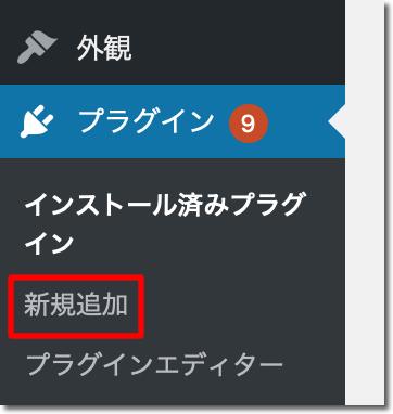 「プラグイン」 -「新規追加」をクリック