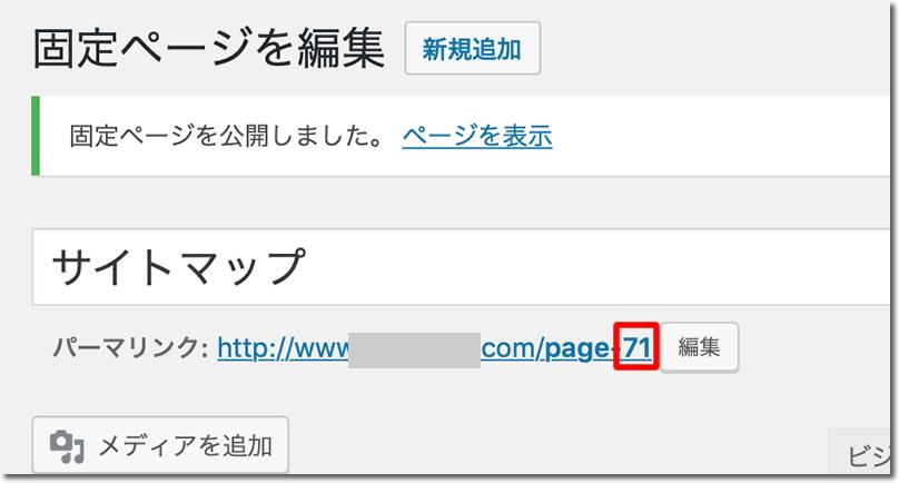 サイトマップページのページID
