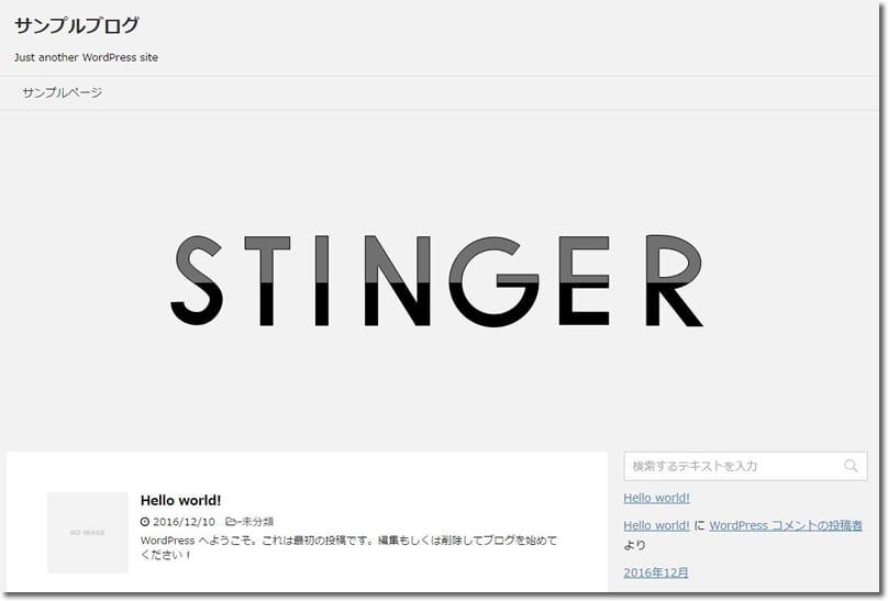 Stinger8インストール10