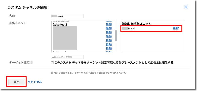 カスタムチャンネルの編集2