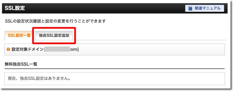 「独自SSL設定追加」タブをクリック
