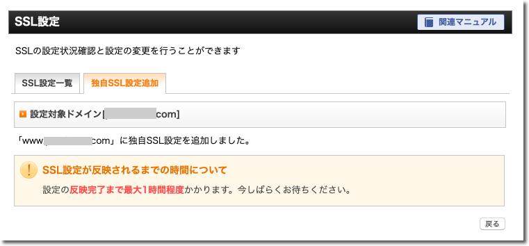 SSL化の設定完了