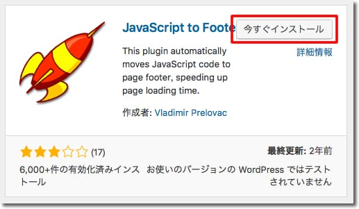 JavaScript to Footer