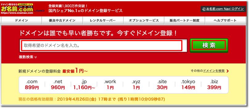 お名前.comでのドメイン取得手順1