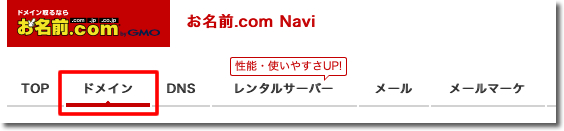 お名前.comの設定2