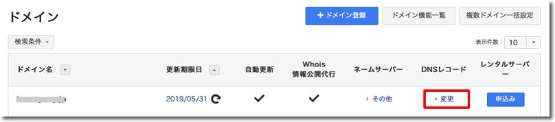 お名前.comの設定4