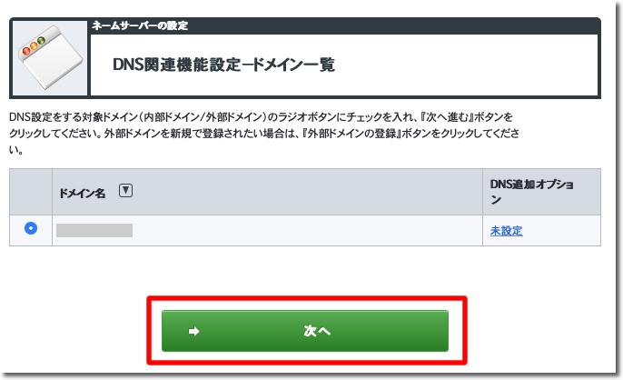 お名前.comの設定5