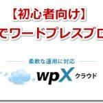 WPXクラウドでワードプレスブログを作る方法【初心者向け】