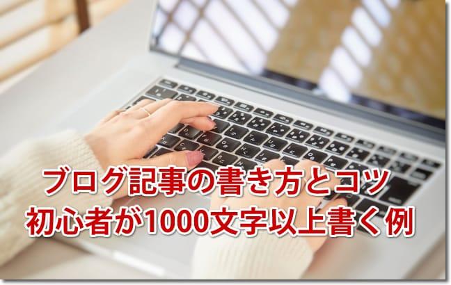 ブログ記事の書き方とコツ 初心者が1000文字以上書く例
