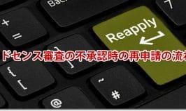 アドセンス審査の不承認時の再申請の流れ